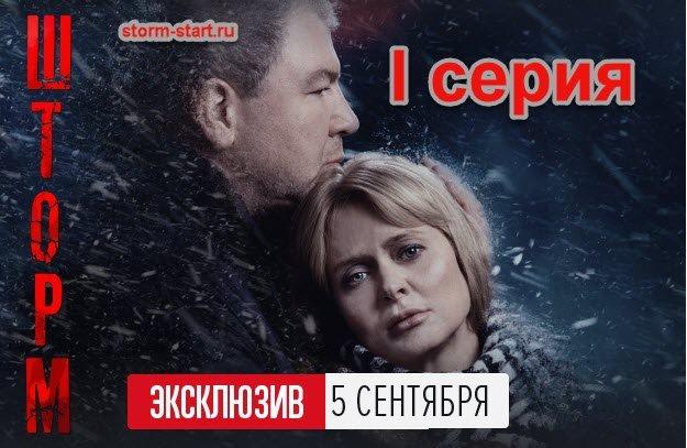 1 серия смотреть осенью 2019