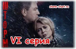 Шестая серия - драма Шторм 2019