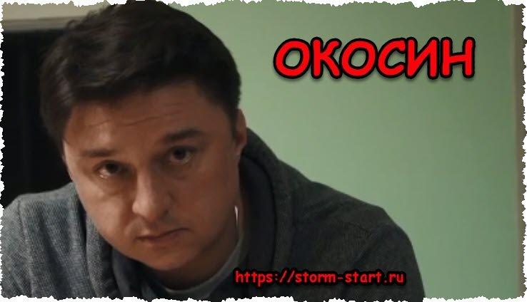 Михаил Окосин фото из сериала Шторм