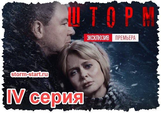 Четвертая серия драматического сериала Шторм 2019